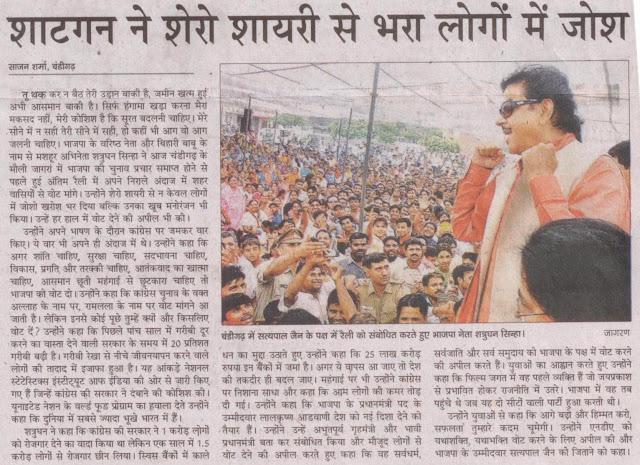 चंडीगढ़ में सत्यपाल जैन के पक्ष में रैली को संबोधित करते हुए भाजपा नेता शत्रुघ्न सिन्हा।