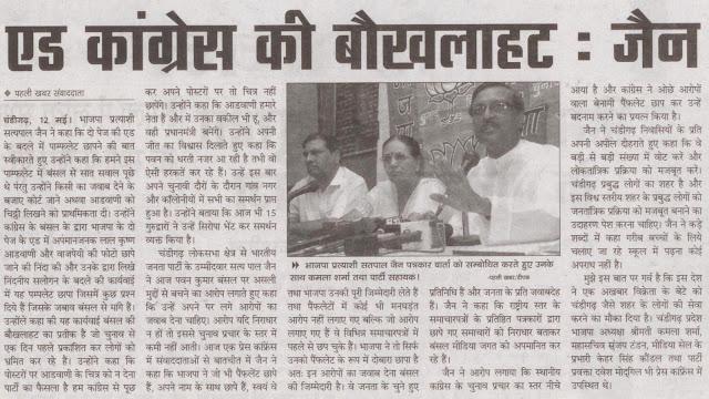 भाजपा प्रत्याशी सत्यपाल जैन पत्रकार वार्ता को संबोधित करते हुए उनके साथ कमला शर्मा तथा पार्टी सहायक।