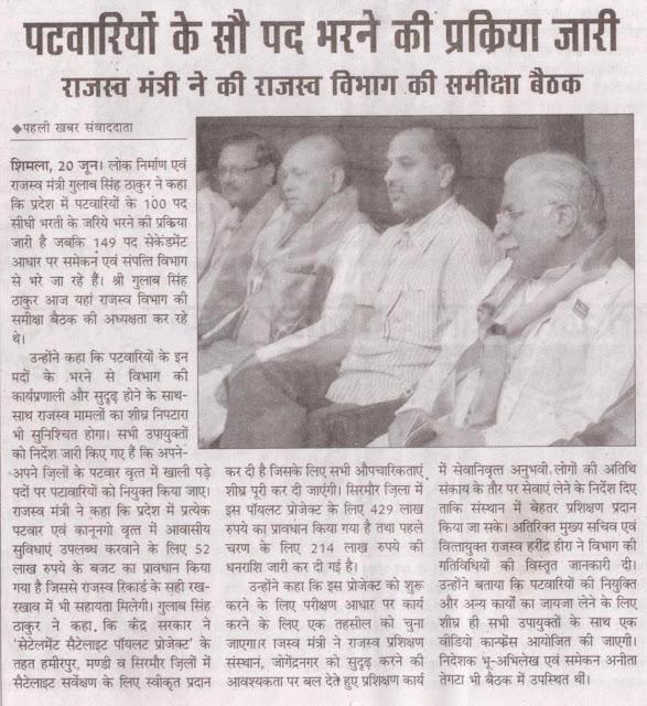 श्री गुलाब सिंह ठाकुर की राजस्व विभाग की समीक्षा बैठक में प्रदेश प्रभारी सत्यपाल जैन व अन्य नेता भी मौजूद थे।