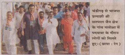 चंडीगढ़ से भाजपा प्रत्याशी श्री सत्यपाल जैन क्षेत्र के गाँव मलोया में पदयात्रा के दौरान लोगों को मिलते हुए।