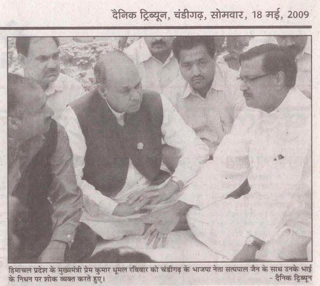 हिमाचल प्रदेश के मुख्यमंत्री प्रेम कुमार धूमल रविवार को चंडीगढ़ के भाजपा नेता सत्यपाल जैन के साथ उनके भाई के निधन पर शोक व्यक्त करते हुए।