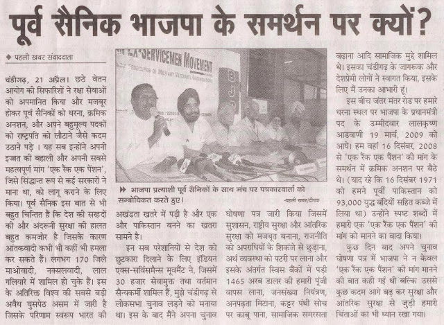 भाजपा प्रत्याशी सत्यपाल जैन पूर्व सैनिकों के साथ मंच पर पत्रकारवार्ता को संबोधित करते हुए।
