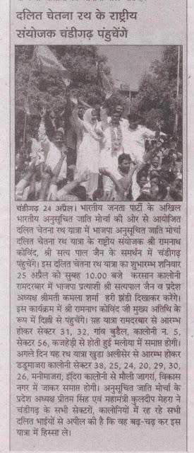 भारतीय जनता पार्टी के अखिल भारतीय अनुसूचित जाति मोर्चा की और से आयोजित दलित चेतना रथ यात्रा में भाजपा संयोजक श्री रामनाथ, श्री सत्यपाल जैन के समर्थन में चंडीगढ़ पहुंचे।