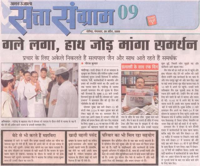 अभिवादन: चंडीगढ़ के बहलाना गाँव में सोमवार को पदयात्रा के दौरान लोगों से भाजपा के पक्ष में वोट देने की अपील करते भाजपा के प्रत्याशी सत्यपाल जैन।