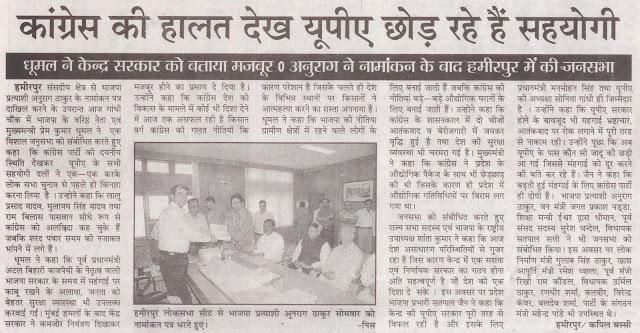 हमीरपुर लोकसभा सीट से भाजपा प्रत्याशी अनुराग ठाकुर सोमवार को नामांकन पत्र भरते हुए। साथ में प्रदेश प्रभारी सत्यपाल जैन, मुख्यमंत्री प्रेम कुमार धूमल व अन्य।