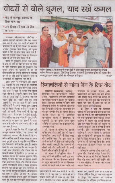 चंडीगढ़: सेक्टर 56 में भाजपा की चुनाव रैली में लोक सभा प्रत्याशी सत्यपाल जैन शिअद चंडीगढ़ के प्रधान गुरप्रताप सिंह...................।