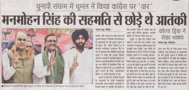 हिमाचल के मुख्यमंत्री प्रेम कुमार धूमल ने रविवार को मनीमाजरा में भी सत्यपाल जैन के लिए प्रचार किया।