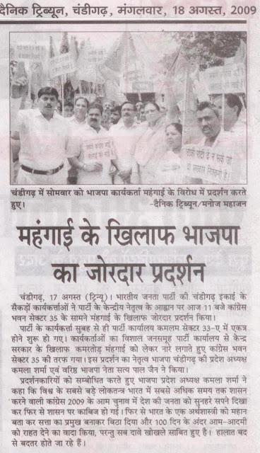चंडीगढ़ में सोमवार को भाजपा नेता सत्यपाल जैन व कार्यकर्ता मंहगाई के विरोध में प्रदर्शन करते हुए।