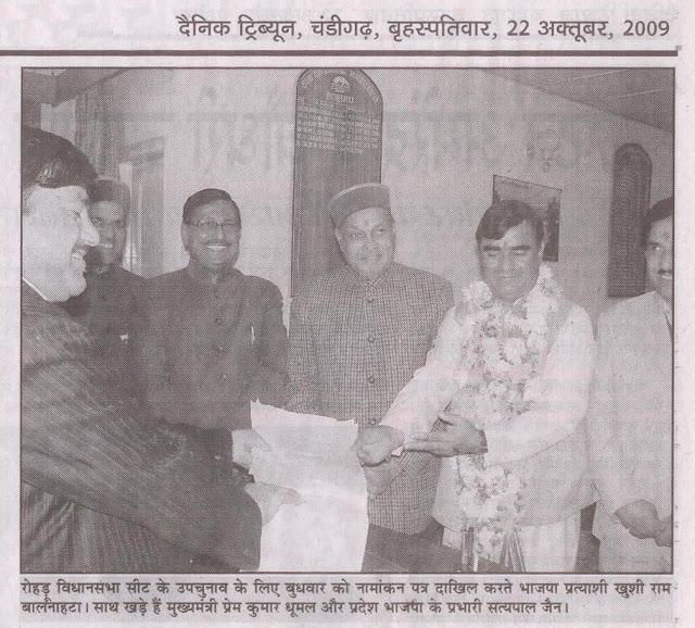 रोहडू विधानसभा सीट के उपचुनाव के लिए बुधवार को नामांकन पत्र दाखिल करते भाजपा प्रत्याशी खुशी राम बालनाहटा ! साथ खड़े हैं मुख्यमंत्री प्रेम कुमार धूमल और प्रदेश भाजपा के प्रभारी सत्यपाल जैन