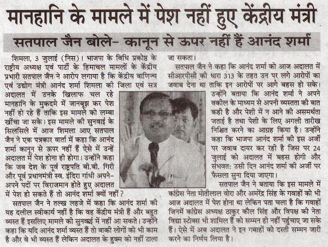 सतपाल जैन बोले - कानून से ऊपर नहीं हैं आनंद शर्मा