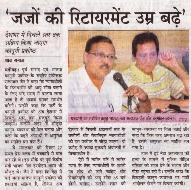 पत्रकारों को संबोधित करते भाजपा नेता सत्यपाल जैन और हरमोहन धवन।