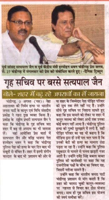 पूर्व सांसद सत्यपाल जैन व् पूर्व केंद्रीय मंत्री हरमोहन धवन चंडीगढ़ प्रेस क्लब, सेक्टर 27 चंडीगढ़ में मंगलवार को प्रेस को संबोधित करते हुए।