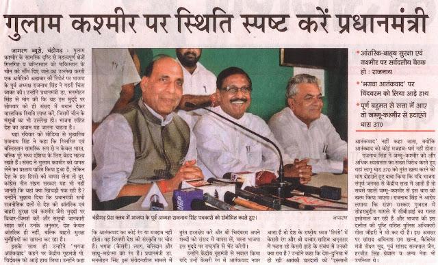 चंडीगढ़ प्रेस क्लब में भाजपा के पूर्व अध्यक्ष राजनाथ सिंह व् पूर्व सांसद सत्यपाल जैन पत्रकारों को संबोधित करते हुए।