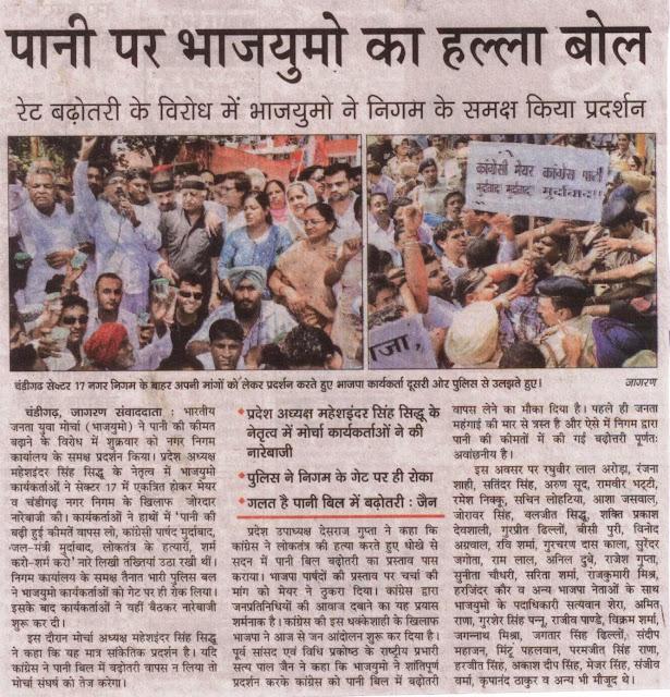 चंडीगढ़ सेक्टर 17 नगर निगम के बाहर अपनी मांगो को लेकर प्रदर्शन करते हुए भाजपा नेता सत्यपाल जैन व् कार्यकर्ता। दूसरी ओर पुलिस से उलझते हुए।