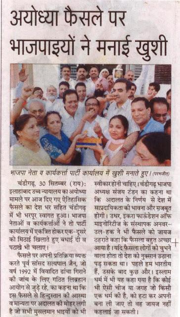 भाजपा नेता सत्यपाल जैन व् कार्यकर्ता पार्टी कार्यालय में ख़ुशी मनाते हुए।