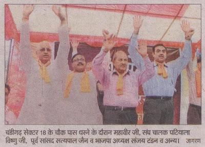 चंडीगढ़ सेक्टर 18 के चौक पास धरने के दौरान महावीर जी, संघ चालक पटियाला विष्णु जी, पूर्व सांसद सत्यपाल जैन ......