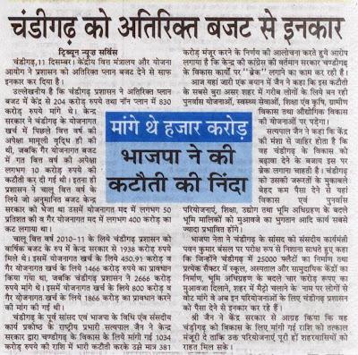 चंडीगढ़ के पूर्व सांसद एवं भाजपा के विधि एंव संसदीय कार्य प्रकोष्ठ के राष्ट्रीय प्रभारी सत्यपाल जैन ने केन्द्र सरकार द्वारा चण्डीगढ़ के विकास के लिये मांगी गई 1034 करोड़ रुपये की राशि में भारी कटौती करके उसे मात्र 381 करोड़ मंजूर करने के निर्णय की आलोचना की
