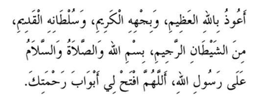 Doa Ketika Masuk Masjid ~ Diari Musafir