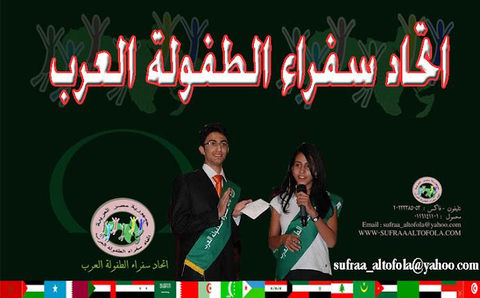 إتحاد سفراء الطفولة العرب