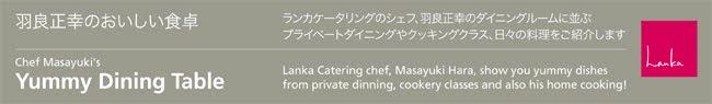 羽良正幸のおいしい食卓 |  Chef Masayuki's Yummy Dinning Table | ランカケータリング・ロンドン Lanka Catering London