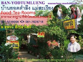 อาหาร-ที่พัก-ชิมชาสีทอง-ข้อมูลท่องเที่ยว