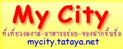 บ้านยอดตำลึง  จาก mycity คลิป ตะลุยแม่สามแลบ จาก TV5
