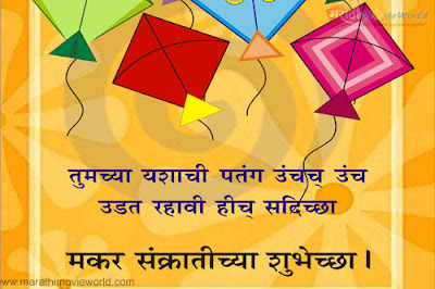 Makar Sankranti Marathi Greetings Card