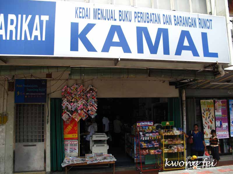 Thinking to buy medical books and also medical equipments this place