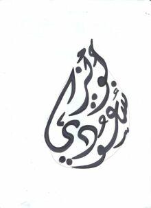 سعودي بويز