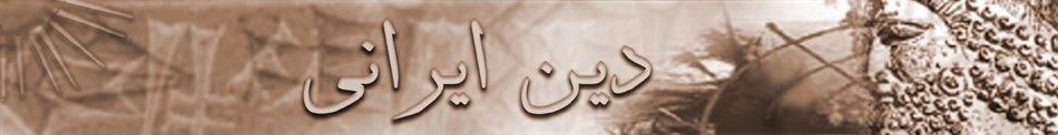 مهر پرستی ( دین ایرانی )