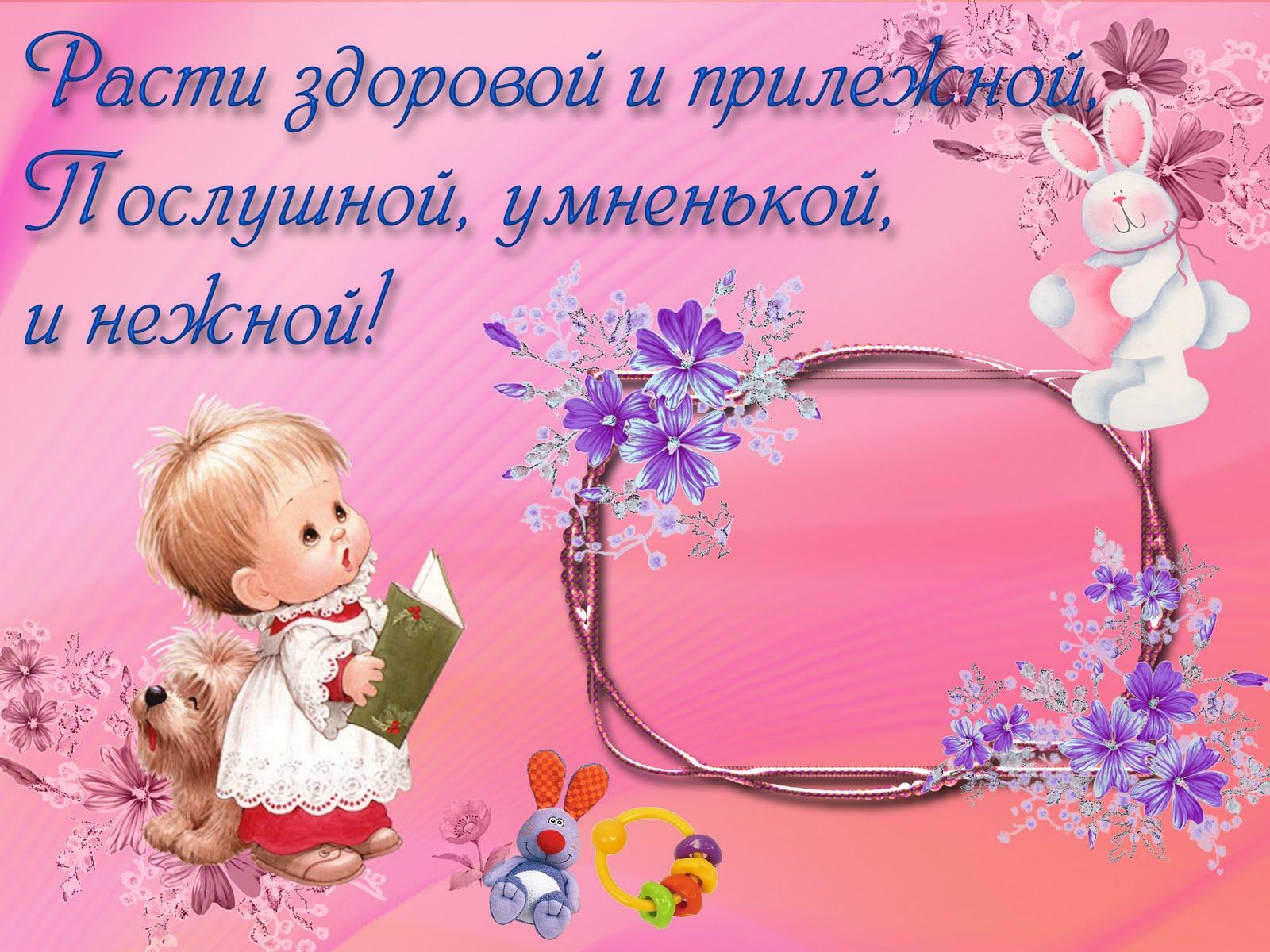 С днем рождения сестренка поздравления для младшей сестры