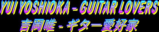 YUI Yoshioka-Guitar Lovers