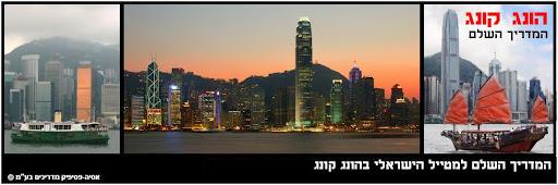 המדריך השלם למטייל הישראלי בהונג קונג