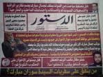 اللي هيقول الأخوان مش عاملين صفقة أدى صورة لأحد الأعداد