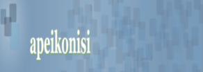 apeikonisi.blogspot.com