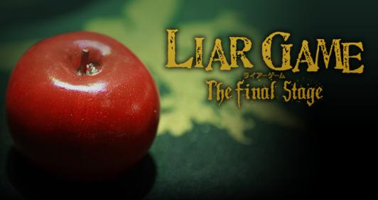 الفيلم الأول للدراما الأسطورية Lair Game بعنوان Lair Gmae Final Stage,أنيدرا