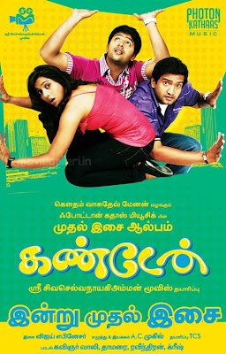Kanden Tamil Movie