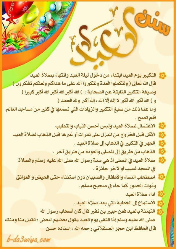 سنن العيد وآدابه وبدعه ومعاصيه 804325154