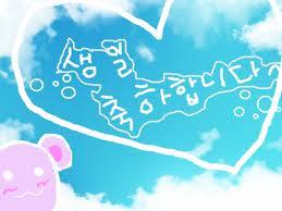 Lagu Korea Happy Birthday To You