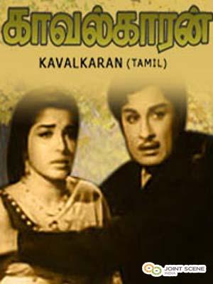 Kavalkaran 1967 movie online