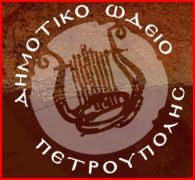 Δημοτικό Ωδείο Πετρούπολης
