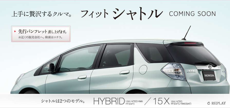 shuttle honda. honda fit shuttle cars