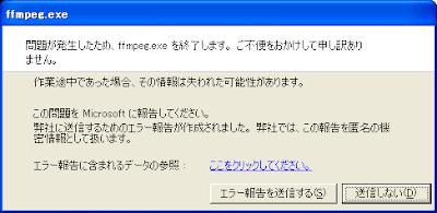 問題が発生したため、ffmpeg.exeを終了します。ご不便をおかけして申し訳ありません。
