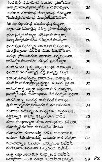 venkateswara sahasranamam in telugu pdf