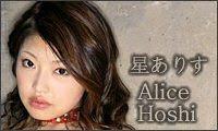 Alice Hoshi