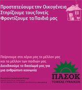 Τα μέτρα του Πασόκ για την οικογένεια...