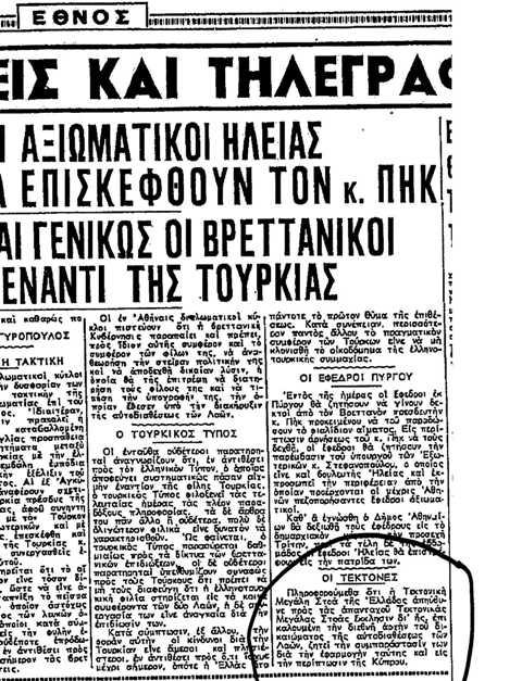 ΑΠΡΙΛΙΟΣ 1955 - ΕΝΑΡΞΗ ΚΥΠΡΙΑΚΟΥ ΑΓΩΝΑ