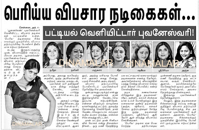 posts last post 8 jan 2009according to me dinamalar