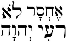 BÍBLIA HEBRAICA: