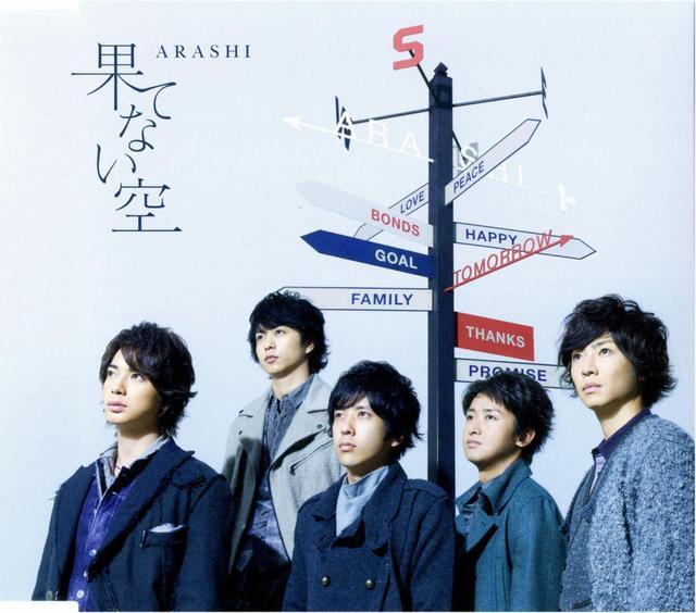 Arashi - ¿Cuál es tu single favorito? - Página 3 Arashi+hatenai+sora